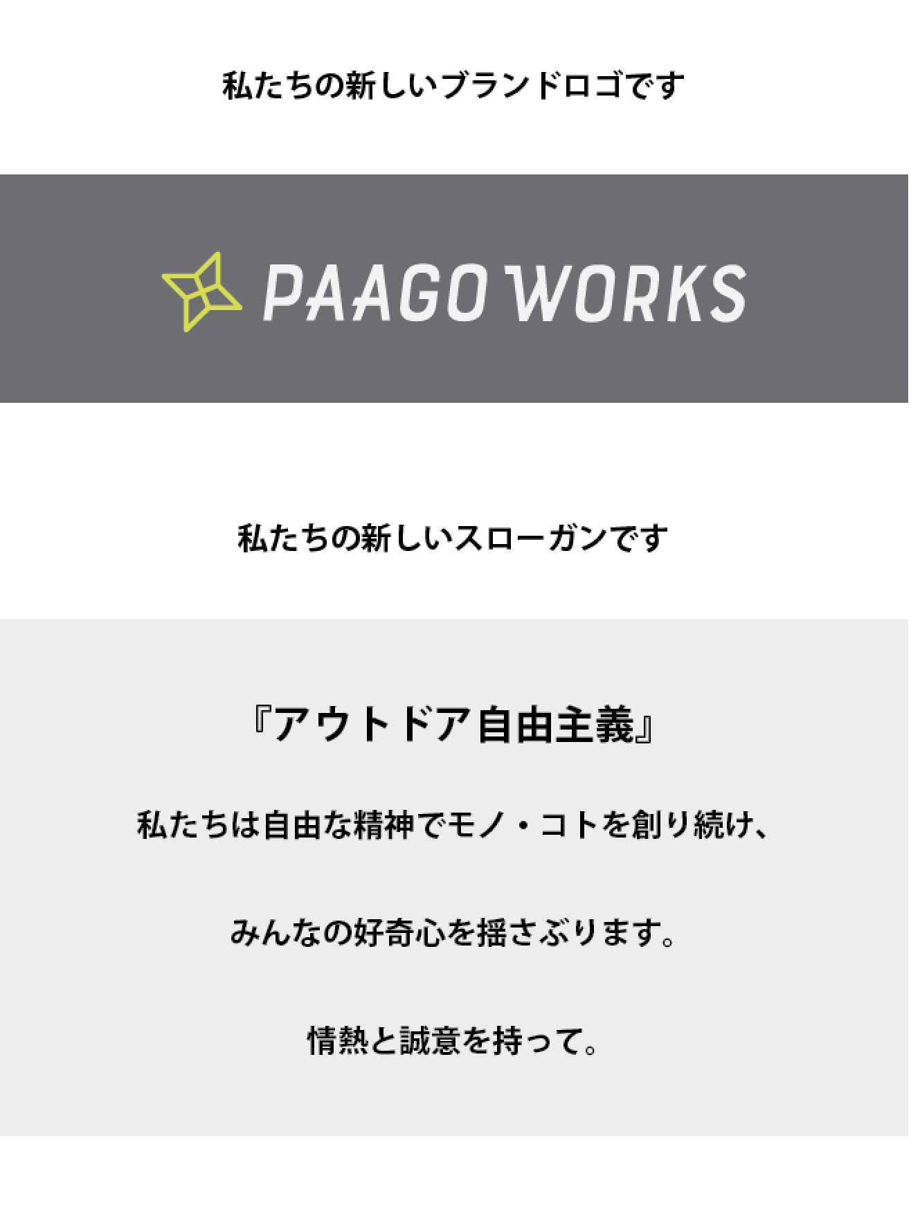PAAGOWORKS NEW LOGO
